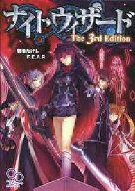 【中古】ボードゲーム ナイトウィザード The 3rd Edition