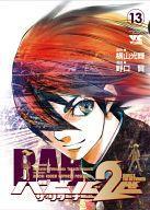 【中古】B6コミック バビル2世ザ・リターナー(13) / 野口賢