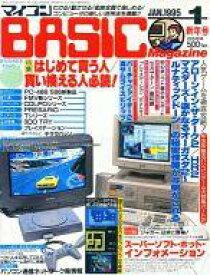 【中古】一般PCゲーム雑誌 付録付)マイコンBASIC Magazine 1995年1月号