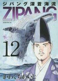 【25日24時間限定!エントリーでP最大26.5倍】【中古】B6コミック ジパング 深蒼海流(12) / かわぐちかいじ