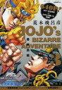 【中古】コミック雑誌 ジョジョの奇妙な冒険 第3部 スターダストクルセイダース 総集編 Vol.5