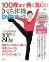 【中古】ムックその他 ≪生活・暮らし≫ DVD付)100歳まで若く美しく!きくち体操DVD
