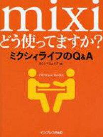 【中古】単行本(実用) ≪コンピュータ≫ mixiどう使ってますか? ミクシィライフのQ&A / オウケイウェイヴ 【中古】afb