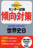 【中古】単行本(実用) ≪教育・育児≫ 08 世界史B【中古】afb