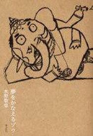 【中古】単行本(実用) ≪エッセイ・随筆≫ 夢をかなえるゾウ / 水野敬也 【中古】afb