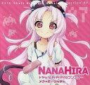 【中古】同人音楽CDソフト Zero-Shaft Princess Vocal Collection 07 ななひら / Zero-Shaft