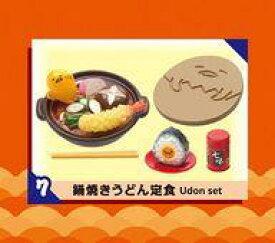 【中古】食玩 トレーディングフィギュア 7.鍋焼きうどん定食 「ぐでたま ぐでたま食堂」