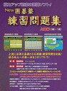 【中古】WindowsXP/Vista/7/8/8.1/10 CDソフト NEW囲碁塾 練習問題集 上級者編