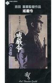 【エントリーでポイント10倍!(7月11日01:59まで!)】【中古】邦画 VHS 戒厳令('73現代映画社/ATG)