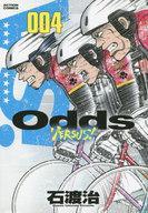 【中古】B6コミック Odds VS!(4) / 石渡治