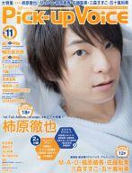 【中古】Pick-up Voice Pick-up Voice 2015年11月号 vol.95