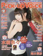 【中古】Pick-up Voice 付録付)Pick-up Voice 2015年12月号 vol.96