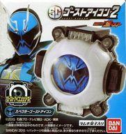 【中古】食玩 おもちゃ スペクターゴーストアイコン 「仮面ライダーゴースト SGゴーストアイコン2」
