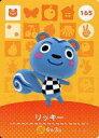 【中古】どうぶつの森amiiboカード/第2弾 165 : リッキー