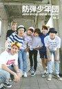 【中古】アイドル雑誌 防弾少年団 JAPAN OFFICIAL FANCLUB MAGAZINE vol.3【タイムセール】