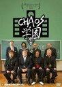【中古】その他DVD 矢野通プロデュースDVD Y・T・R!V・T・R!第4弾 「CHAOS学園」