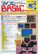 【中古】一般PCゲーム雑誌 マイコンBASIC Magazine 1986年10月号