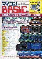 【中古】一般PCゲーム雑誌 マイコンBASIC Magazine 1986年12月号
