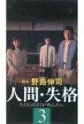 【中古】邦TV VHS 人間・失格(3) 〜たとえばぼくが死んだら〜