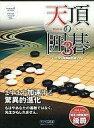 【中古】WindowsXP/Vista/7 CDソフト 天頂の囲碁 3