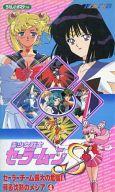 【中古】アニメ VHS 美少女戦士セーラームーンS 4-セーラーチーム最大の危機!蘇る沈黙のメシア