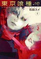 【中古】B6コミック 東京喰種トーキョーグール:Re(5) / 石田スイ