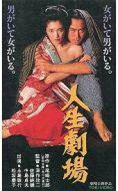 【中古】邦画 VHS 人生劇場('83東映)