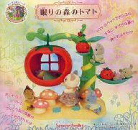 【中古】おもちゃ 眠りの森のトマト 「シルバニアファミリー」