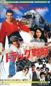 【中古】邦画 VHS トラック野郎〜望郷一番星('76東映)