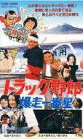 【中古】邦画 VHS トラック野郎〜爆走一番星('75東映)