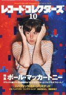 【中古】レコードコレクターズ レコード・コレクターズ 2015年10月号【タイムセール】