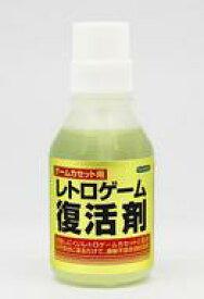 【新品】スーパーファミコンハード レトロゲーム復活剤(ゲームカセット用)