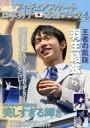 【中古】ムックその他 ≪趣味・雑学≫ フィギュアスケート日本男子応援ブック4