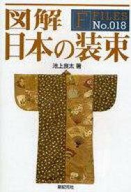 【新品】単行本(実用) ≪歴史・地理≫ 図解 日本の装束 / 池上良太