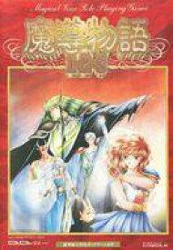 【中古】MSX2/MSX2+ 3.5インチソフト 魔導物語1-2-3[2DD版]