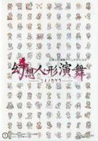 【中古】同人GAME CDソフト 幻想人形演舞-ユメノカケラ- / FocasLens