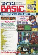 【中古】一般PCゲーム雑誌 マイコンBASIC Magazine 1987年5月号