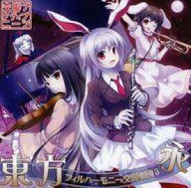 【中古】同人音楽CDソフト 東方フィルハーモニー交響楽団3 永 / 交響アクティブNEETs