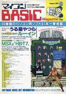 【中古】一般PCゲーム雑誌 マイコンBASIC Magazine 1987年8月号