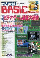 【中古】一般PCゲーム雑誌 マイコンBASIC Magazine 1989年3月号