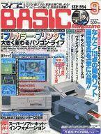 【中古】一般PCゲーム雑誌 マイコンBASIC Magazine 1994年9月号