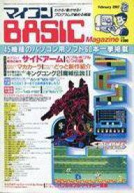 【中古】一般PCゲーム雑誌 マイコンBASIC Magazine 1987年2月号