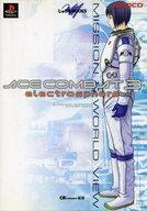 【中古】ゲーム攻略本 PS エースコンバット3 エレクトロスフィア ミッション&ワールドビュウ【中古】afb