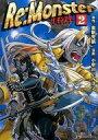 【中古】B6コミック Re:monster(2) / 小早川ハルヨシ