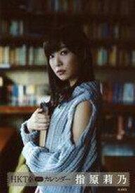 【中古】生写真(AKB48・SKE48)/アイドル/HKT48 指原莉乃/上半身・衣装グレー・体左向き・両手本/指原莉乃 2016 HKT48 B2カレンダー(壁掛)【楽天ブックス独占販売】特典生写真