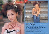 【中古】コレクションカード(女性)/雑誌「Girls! vol.16」付録トレカ 07 : ほしのあき/雑誌「Girls! vol.16」付録トレカ