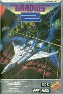 【中古】MSX カートリッジROMソフト ランクB)グラディウス2
