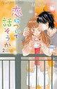 【中古】少女コミック 恋について話そうか 全2巻セット / 藤原よしこ【中古】afb