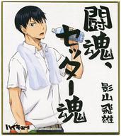 【中古】紙製品(キャラクター) 影山飛雄 「ハイキュー!! ビジュアル色紙コレクション」 セブンイレブン限定