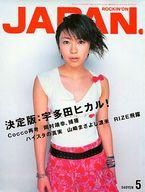 【中古】ロッキングオンジャパン ROCKIN'ON JAPAN 2001/05 ロッキングオン ジャパン【タイムセール】